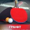 """Клуб любителей настольного тенниса """"ГРАНИТ"""""""