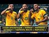Сезон бразильцев