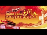 1. Welcome March - China's V-Day Military Parade 2015 Martial Music