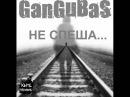 GanGuBaS Не спеша kHz RECORDZ