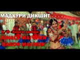 Книга любви / Prem Granth (1996г.) - Jungle Mai Sher Bagon Mai Mor