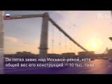 Крымскому мосту в Москве – 80 лет