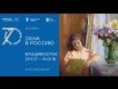 """"""" Окна в Россию. Шедевры семи поколений"""" , Россия"""