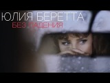 Юлия Беретта - Без падения