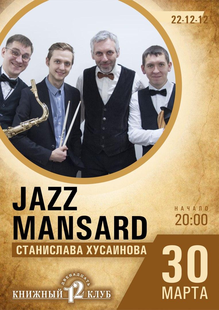 "30.03 Jazz Mansard в клубе ""12"""