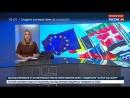 Дело Скрипаля. ЕС отозвал посла для консультаций, но громких заявлений делать не стал