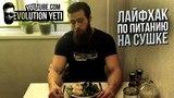 С нуля в Бодибилдинг Лайфхак питания на Сушку (Диета, Рацион питания, Рецепт от YETI)