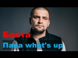 Баста - Папа whats up (2017)