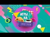 «Игры на завтрак» - ИГРОВЫЕ НОВОСТИ от 05.12.17