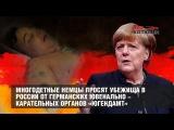 ВАЖНО! Немцы просят убежища в России от германских ювенально-карательных органов «Югендамт»