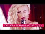 САРА ОКС. Певица, автор, звезда прямых трансляций рунета