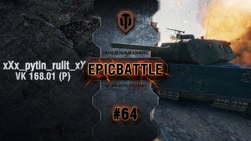 EpicBattle 64 xXx pytin rulit xXx VK 168 01 P World of Tanks