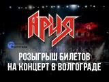 Подведение итогов розыгрыша на концерт группы АРИЯ с симфоническим оркестром (9 декабря 2017)