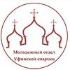 Молодежный отдел Уфимской епархии