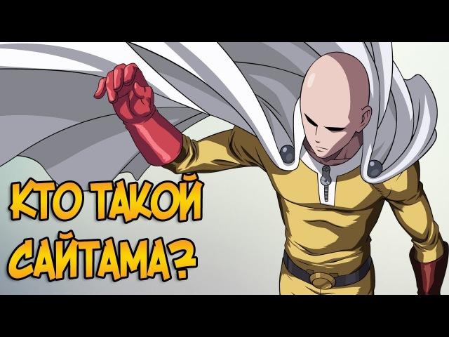 Сайтама из аниме Ванпанчмен One Punch Man
