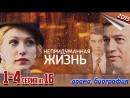 Непридуманная жизнь / HD версия 720p / 2015 (драма, мелодрама). 1-4 серия из 16