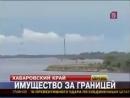Про собирание земель Россией,. Путин отдал 3 острова Китаю