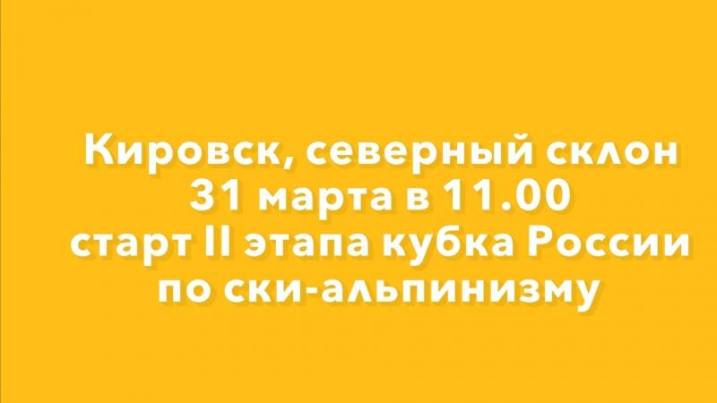 Видеоафиша 30/03-01/04 Мои_Хибины -спортивные Хибины