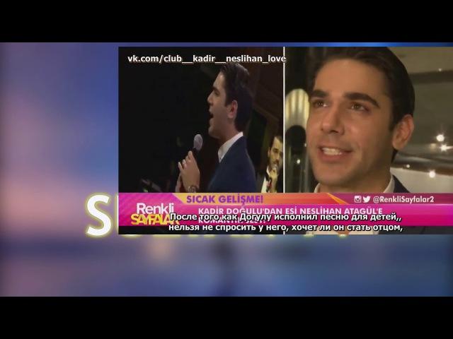 Кадир Догулу поёт песню для Неслихан Атагюль