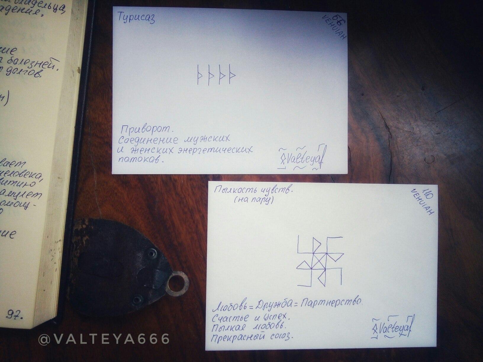 Рунограмма - Конверты с магическими программами от Елены Руденко. Ставы, символы, руническая магия.  - Страница 6 W0ymg25bIbQ