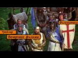 (RUS) Трейлер фильма Монти Пайтон и Священный Грааль / Monty Python And The Holy Grail.