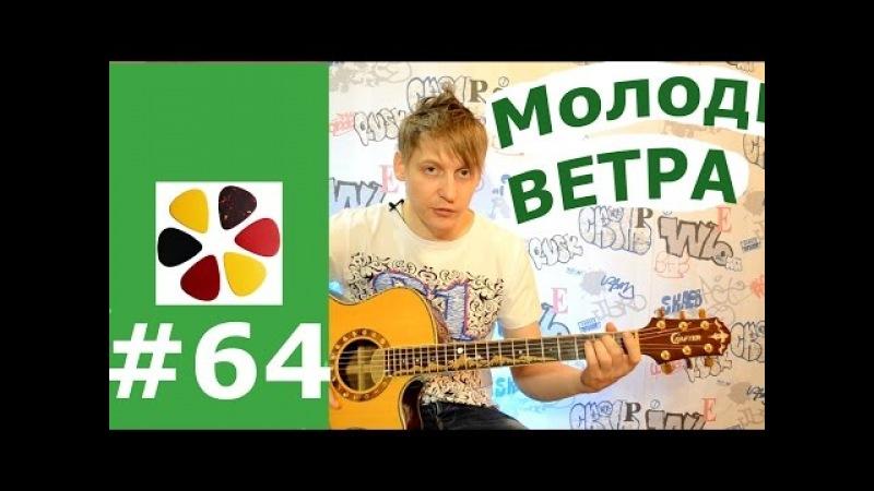 7б - молодые ветра на гитаре, разбор, вступление, бой, акорды, кавер/ обучение