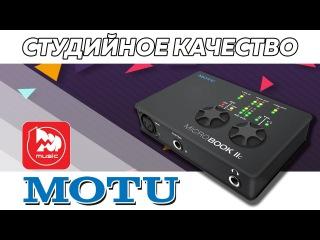 MOTU MICROBOOK IIc - компактный аудиоинтерфейс