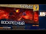 Воскресный стрим PС #60, игра Neverwinter фармим Тиамат