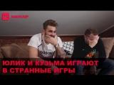 Юлик и Кузьма играют в странные игры