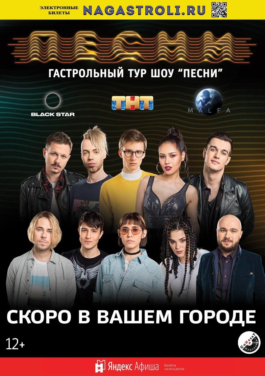 Песни ТНТ гастрольный тур и концерты участников после проекта когда и где