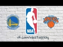 Golden State Warriors vs New York Knicks February 26, 2018 2017-18 NBA Season / Виасат / Viasat Sport 1080 HD RU