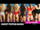 Премьера! Quest Pistols Show feat. Меджикул - Ух ты какой! (27.09.2017) ft.и