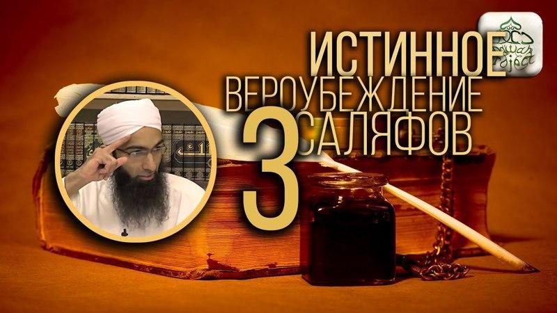 ИСТИННАЯ АКЫДА САЛЯФОВ (ЧАСТЬ 3) Мухаммад Ясир