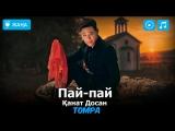 Қанат Досан   Пай пай  (Жаңа ән 2017).mp4