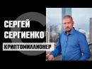 Сергей Сергиенко миллионер ChronoBank Крипта войти и не прогореть робот София ICO нейросети