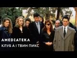 Клуб А №7   Нетленочка   Твин Пикс