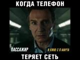ПАССАЖИР   Нет сети   В кино с 8 марта