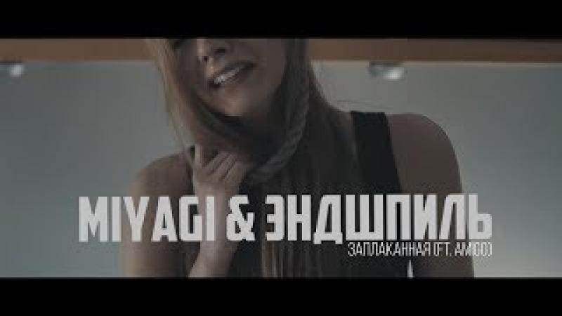 MiyaGi Эндшпиль - Заплаканная (ft. Amigo)
