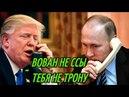 Пока у власти Трамп, лично Путину ничего не угрожает