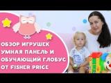 Как научить ребенка первым словам – советы от Fisher price. Обзор игрушек [Любящие мамы]