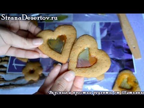 Печенье с карамелью витражное в форме сердечек