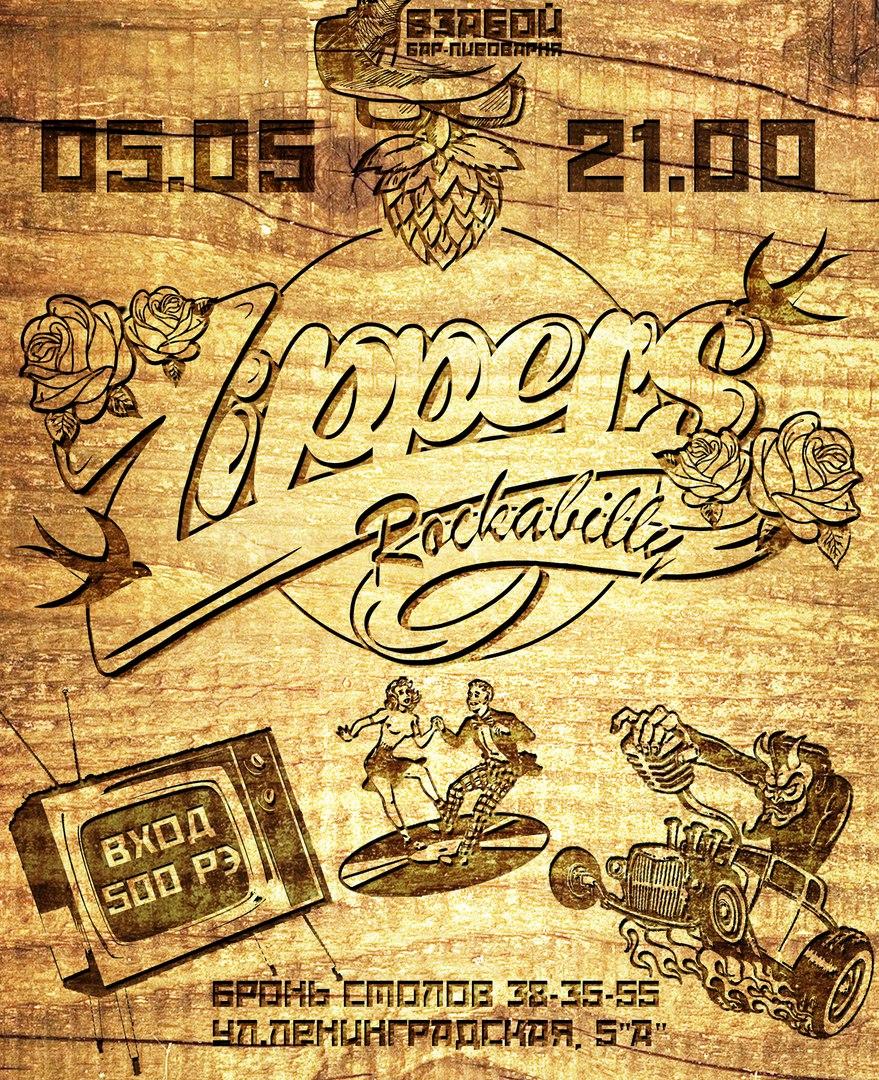 05.05 Zippers в баре Взабой!