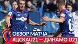 Обзор матча: ПФК ЦСКА (мол.) — Динамо (мол.) — 3:0