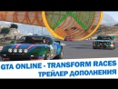 GTA Online -  Трейлер дополнения Transform Races