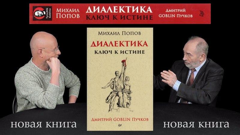 Новая книга Дмитрий Пучков, Михаил Попов «Диалектика - ключ к истине». 13.03.2018