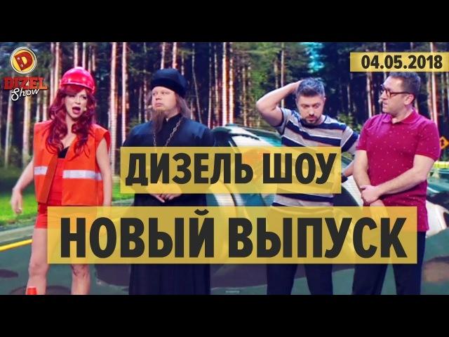 Дизель Шоу - 45 полный выпуск от 04.05.2018 ЮМОР ICTV