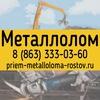 Вывоз Прием Металлолома в Ростове-на-Дону цены
