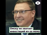 Омску не хватает инвестиций из-за мема ROMB