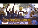 Награждение ПСЖ – обладателя Кубка французской лиги сезона 2017/18!