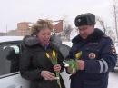 Инспекторы ДПС Лысьвы поздравили автоледи с 8 Марта